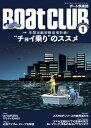 月刊 Boat CLUB(ボートクラブ)2020年01月号【電子書籍】[ Boat CLUB編集部 ]