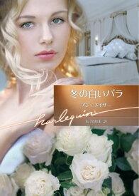 冬の白いバラ【ハーレクイン文庫版】【電子書籍】[ アン・メイザー ]