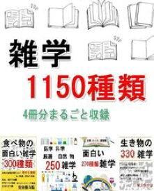 雑学【1150種類】4冊分まるごと収録【電子書籍】[ 中野 さやか ]