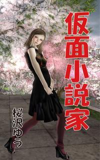仮面小説家