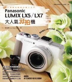 大人氣玩拍機Panasonic LUMIX LX5?LX7【電子書籍】[ 林家興 ]