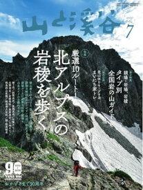 月刊山と溪谷 2020年7月号【電子書籍】
