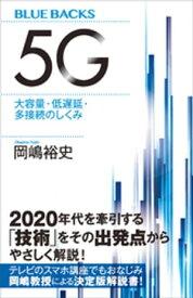 5G 大容量・低遅延・多接続のしくみ【電子書籍】[ 岡嶋裕史 ]
