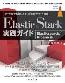 Elastic Stack実践ガイド[Elasticsearch/Kibana編]【電子書籍】[ 惣道 哲也 ]