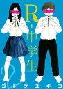 R-中学生2巻【電子書籍】[ ゴトウユキコ ]