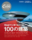Casa BRUTUS特別編集 死ぬまでに見ておくべき100の建築【電子書籍】[ マガジンハウス ]