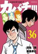 カバチ!!! ーカバチタレ!3ー(36)