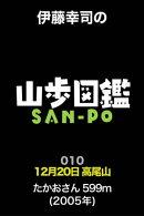 伊藤幸司の山歩図鑑 010 高尾山
