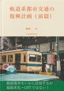 軌道系都市交通の復興計画(前篇)