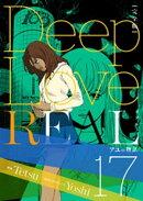 Deep Love REAL 〔完全版〕 17巻 アユの物語
