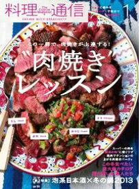 料理通信 2013年1月号2013年1月号【電子書籍】