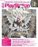 電撃PlayStation Vol.662