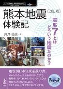 【改訂版】熊本地震体験記 震度7とはどういう地震なのか?