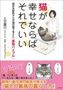 猫が幸せならばそれでいい 〜猫好き獣医さんが猫目線で考えた「愛猫バイブル」〜