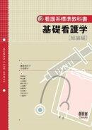 看護系標準教科書 基礎看護学総論編