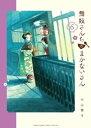 舞妓さんちのまかないさん(6)【電子書籍】[ 小山愛子 ]