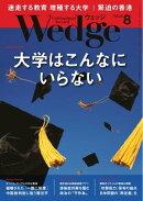 Wedge 2020年8月号