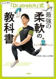 「Dr.stretch」式 最強の柔軟の教科書【電子書籍】[ ドクターストレッチ ]