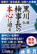 黒川弘務検事長の本心に迫る ー検察庁「定年延長」法案への見解ー