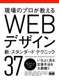 現場のプロが教える WEBデザイン 新・スタンダードテクニック37【電子書籍】[ 秋元 英輔 ]