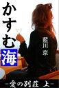 かすむ海 ー愛の別荘 上ー【電子書籍】[ 藍川京 ]