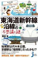 東海道新幹線沿線の不思議と謎