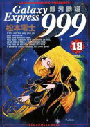 銀河鉄道999(18)