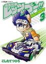 爆走兄弟レッツ&ゴー!! Return Racers!!(3)【電子書籍】[ こしたてつひろ ]