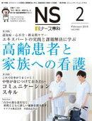 月刊「ナース専科」 2018年2月号