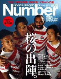 Number(ナンバー)986号【電子書籍】