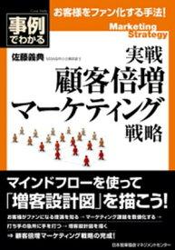 実戦 顧客倍増マーケティング戦略【電子書籍】[ 佐藤義典 ]