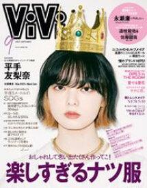 ViVi (ヴィヴィ) 2020年 9月号【電子書籍】