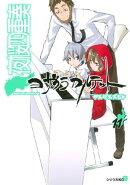 夜桜四重奏〜ヨザクラカルテット〜(11)