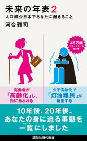 未来の年表2 人口減少日本であなたに起きること【電子書籍】[ 河合雅司 ]