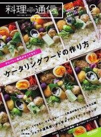 料理通信 2019年12月号【電子書籍】