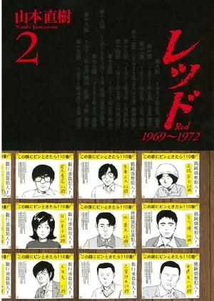 レッド 1969〜19722巻【電子書籍】[ 山本直樹 ]