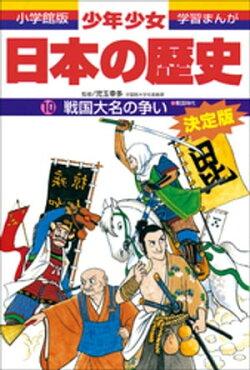 学習まんが 少年少女日本の歴史10 戦国大名の争い ー戦国時代ー