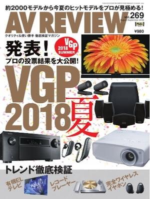 AVレビュー 2018年9月号(vol.269)【電子書籍】