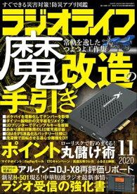 ラジオライフ2020年 11月号【電子書籍】[ ラジオライフ編集部 ]