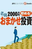 老後2000万円貯める!おまかせ投資(週刊エコノミストeboks)