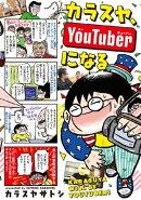 カラスヤ、YouTuberになる