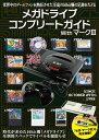 メガドライブコンプリートガイドwithマーク3【電子書籍】[ レトロゲーム愛好会 ]