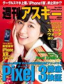 週刊アスキーNo.1202(2018年10月30日発行)