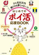 ひと月20万円稼ぐのも夢じゃない?! はじめての「ポイ活」応援BOOK