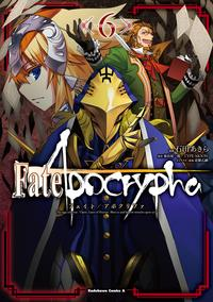 Fate/Apocrypha(6)【電子書籍】[ 石田 あきら ]