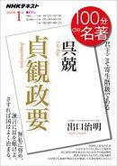NHK 100分 de 名著 呉兢『貞観政要』 2020年1月[雑誌]