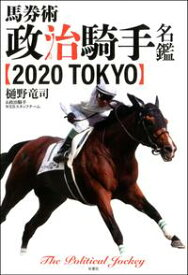 馬券術 政治騎手名鑑2020 TOKYO【電子書籍】[ 樋野竜司 ]