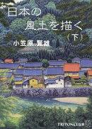 日本の風土を描く (下)