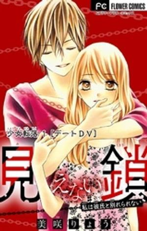 少女転落(1)【デートDV】【電子書籍】[ 美咲りょう ]