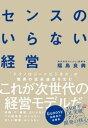 センスのいらない経営【電子書籍】[ 福島良典 ]